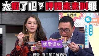 【藍鑽經理我聽過,藍鑽蝦的料理我倒要來看看!】【型男大主廚】EP2853 20190319 HD