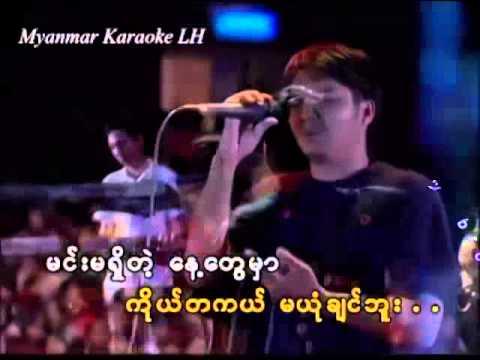 A Lwan Yet Tway A Kyaung အလြမ္းရက္ေတြအေၾကာင္း Alex အဲလက္စ္ Myanmar Karaoke Songs