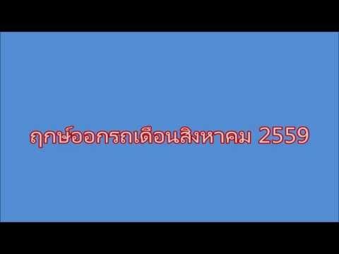 ฤกษ์ออกรถเดือนสิงหาคม 2559