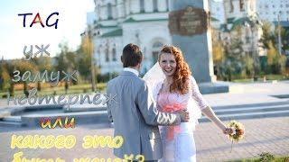 TAG: уж замуж невтерпёж или какого это быть женой?  ♡ JuliannaLetto