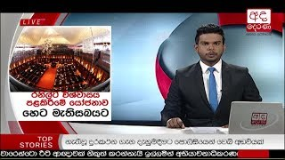 Ada Derana Prime Time News Bulletin 06.55 pm - 2018.12.11