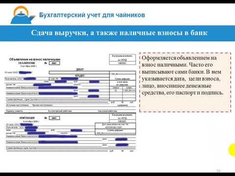 Расчетный счет и учет операций у ИП и в организациях