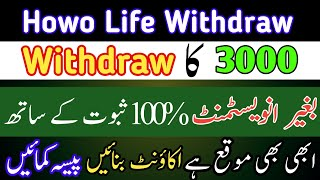 Howo.life withdraw    h๐wo withdrawal    how to withdraw money from howo life    howo life
