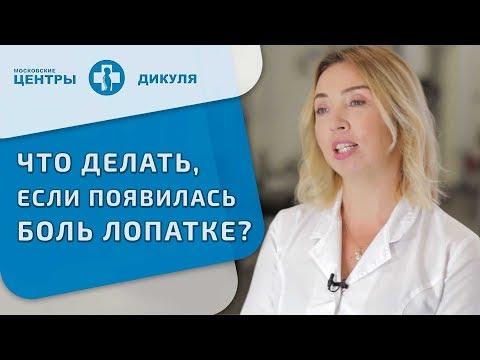 Боли в лопатке. 😬 Чем вызваны боли в области лопатки, основные причины и эффективное лечение. 12+