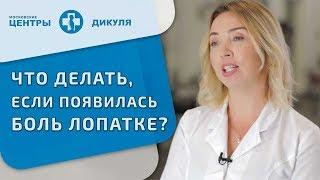 боли в лопатке.  Чем вызваны боли в области лопатки, основные причины и эффективное лечение. 12