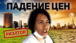 КВАРТИРА ПО ЦЕНЕ ОБЩАГИ, ЦЕНЫ РУШАТСЯ - Риэлтор из Алматы