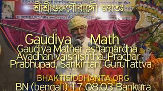 SBbn170803 Bankura Gaudiya Math Prachar Sankirtan, Gaudiya Mather ashamardha Avadhan vaishishtha