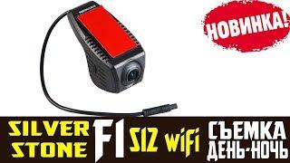 Видеорегистратор SilverStone F1 s12 wifi полный обзор