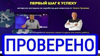 Олег Громов первый шаг к успеху и заработку от 300 000 в месяц? Четный отзыв