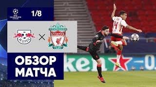 16 02 2021 Лейпциг Ливерпуль 0 2 Обзор 1 го матча 1 8 финала Лиги чемпионов