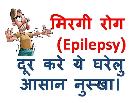 मिरगी बीमारी का इलाज Mirgi rog ka ilaj epilepsy treatment in ayurveda home remedies in hindi