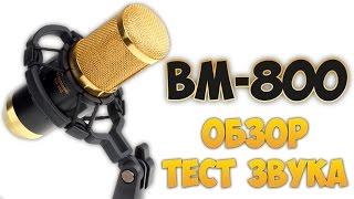 МИКРОФОН BM-800. ОБЗОР + ТЕСТ ЗВУКА