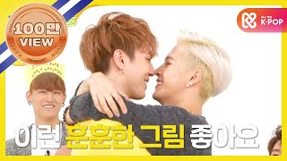 주간아이돌 - (episode-220) Got7 Yugyeom & Jackson Love scene !