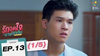 รักฉุดใจนายฉุกเฉิน My Ambulance | EP.13 (1/5) | นาดาว บางกอก