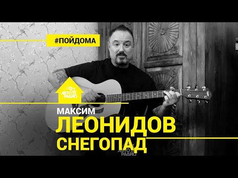 🅰️ Максим Леонидов