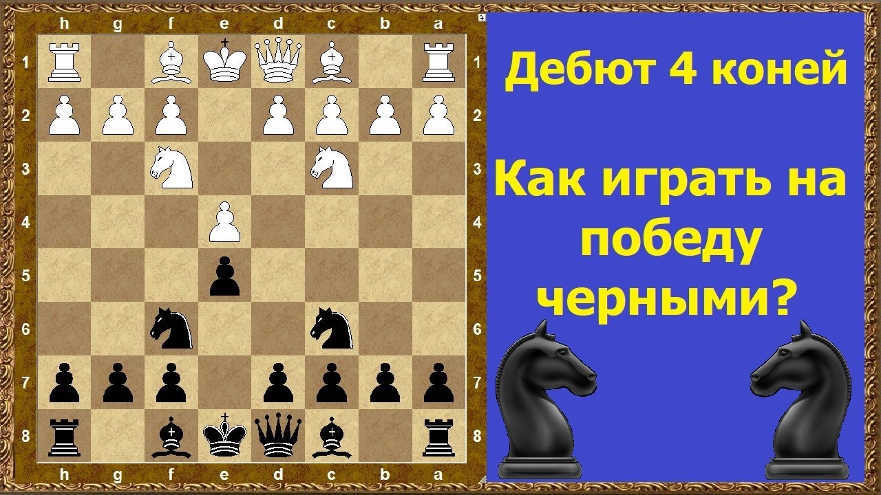 Шахматы. Дебют четырех коней! Как играть на победу черными?