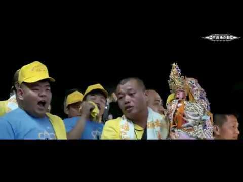 【頭份良安宮】玄天上帝三十週年慶平安遶境大典精華片頭