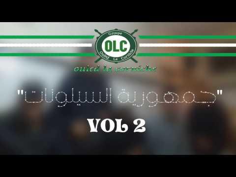 جديد أولاد لاكورنيش OLC ''جمهورية السيلونات VOL 2'' ...19-12-2016