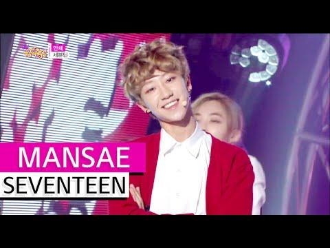 [HOT] SEVENTEEN - MANSAE, 세븐틴 - 만세, Show Music core 20151017