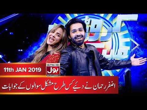 Azfar Rehman In Nadia Khan Show | Croron Mein Khel Episode 12 | 11 January 2019 | BOL Entertainment