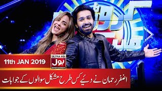 Azfar Rehman in Nadia Khan Show | Croron Mein Khel Episode 12 | 11 January 2019 | BOL Entertainment