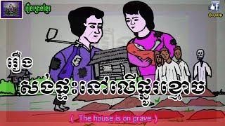 រឿងព្រេងខ្មែរ-រឿងសង់ផ្ទះនៅលើផ្នូរខ្មោច Khmer Legend-The house is on the grave,Khmer ghost story
