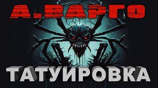 Татуировка: Коллекция Ужасов Александра Варго