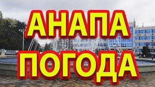 Анапа. Погода 22.04.2017 Фонтан перед администрацией.