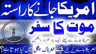 Pakistan Se America Janay Ka Rasta Pakistan To USA Episode 1