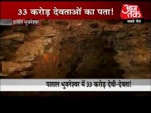 Devlok Patal Bhubaneswar. Part 1 of 4