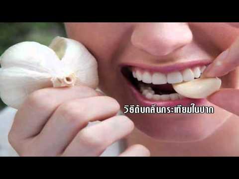 fh guide:ดับกลิ่น(ปาก)กระเทียม.mp4
