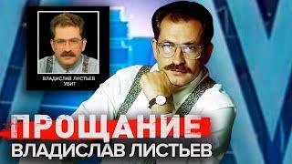 Владислав Листьев. Прощание @Центральное Телевидение