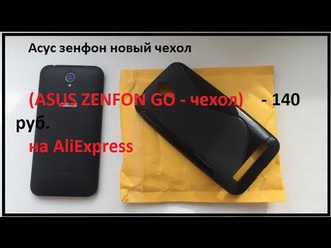 асус зенфон новый чехол - 140 руб. на AliExpress ( чехол для asus zenfone go) обзор.