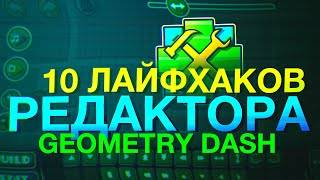 10 ЛАЙФХАКОВ ДЛЯ РЕДАКТОРА В GEOMETRY DASH 2.11
