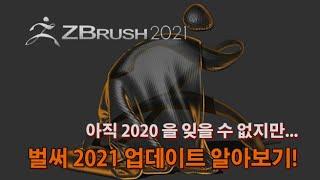2021 지브러쉬 알아보기