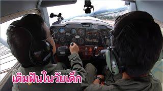 ขับเครื่องบินครั้งแรกกับ Class OneDay Pilot