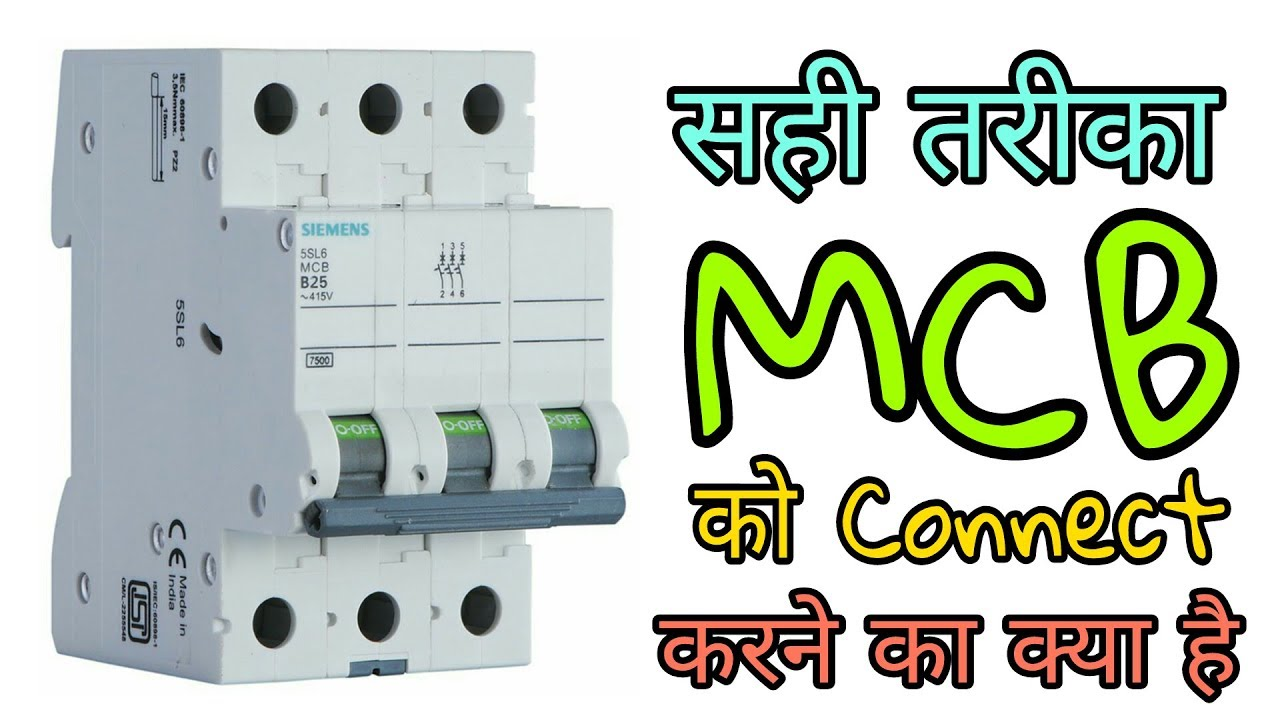 Proper Connection of MCB with Different Conditions (In Hindi) - YouTube