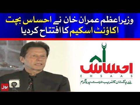 PM Imran Khan inaugurated the Ehsas Savings Account Scheme