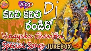 కదిలి కదిలి రండిరో గణపయ్య | 2020 Ganesh Dj Songs | Vinayaka Chavithi Special Dj Songs | Ganapathi Dj
