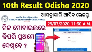 10th Result HSC Odisha 2020, Tomorrow will publish result | BSE ODISHA 2020| 10th Result matric 2020