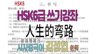 【HSK】HSK 6급 쓰기 기출문제 해설 강의와 피드백…