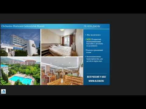 Лучшие отели с развлекательной инфраструктурой в Геленджике