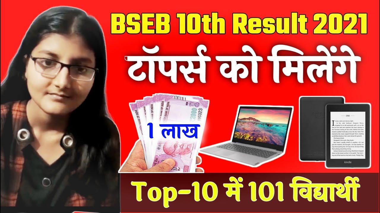 Download बिहार टॉपर को मिलेंगे :-1 लाख, लैपटॉप  | Bihar Board Matric Toppers Result 2021|10th Class Toppers