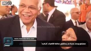 بالفيديو  محافظ القاهرة: توفير كافة الخدمات لسكان مدينة بدر وتخفيض الإيجارات