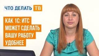 видео 1С:ИТС