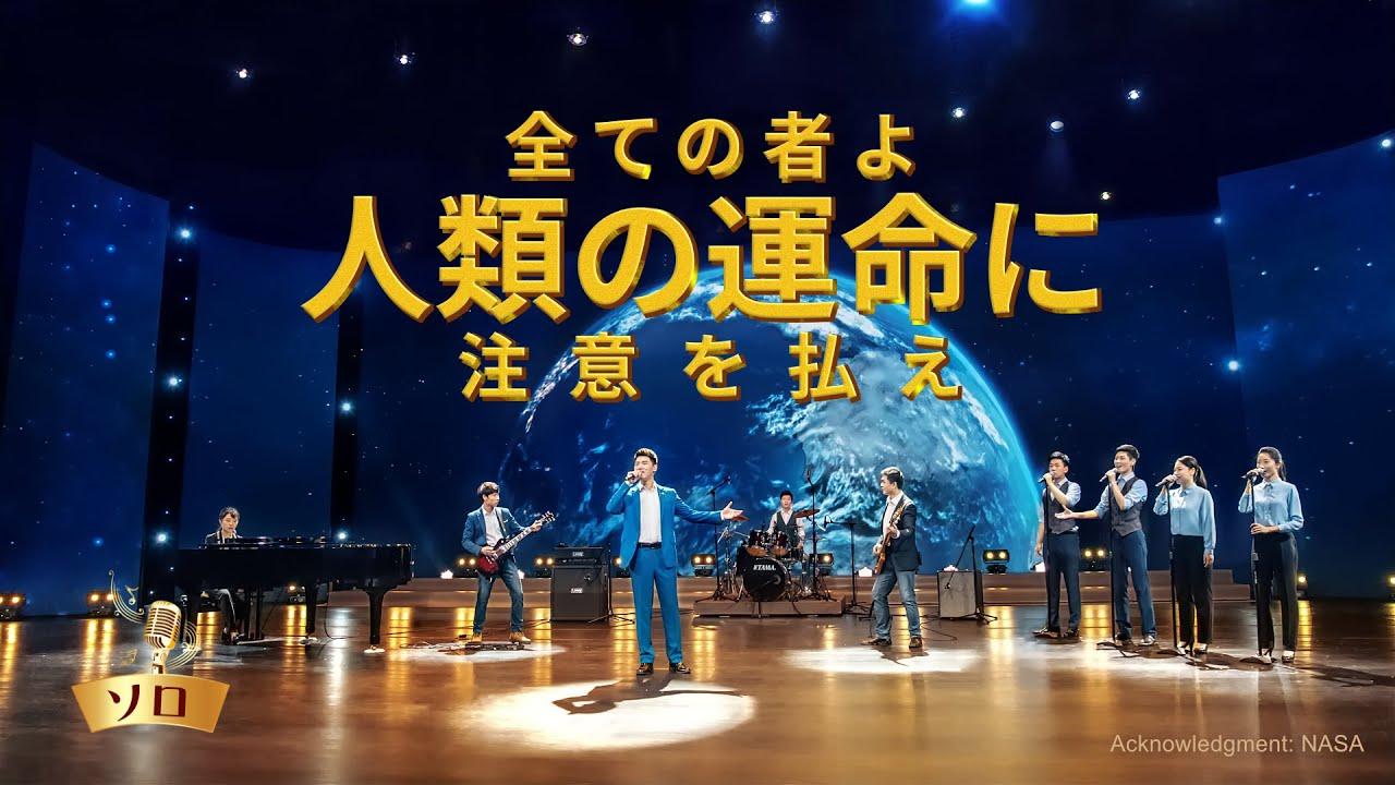 ゴスペル音楽「全ての者よ、人類の運命に注意を払え」 MV 日本語字幕