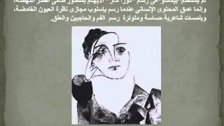د محسن عطيه- الفن و الجمال - الشكل / الخلفية Thumbnail