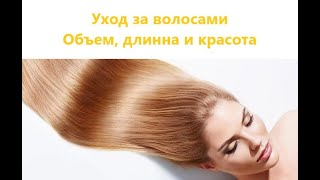 2020 05 03 Уход за волосами Объем длинна и красота