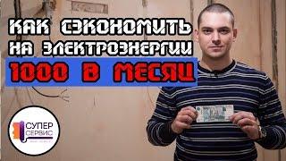Как сэкономить на электроэнергии 1000 рублей в месяц | Экономия электроэнергии | Ремонт квартир СПБ(Это полезное видео про экономию электроэнергии, есть мелочи, о которых мы не задумываемся, но которые эконо..., 2017-02-28T07:36:33.000Z)