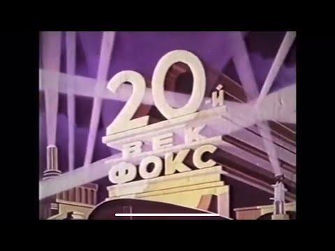 Russian 20th Century Fox Logo (1952)